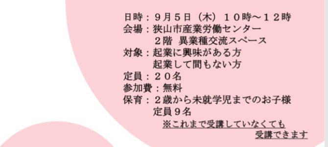 9月5日(木)第三回狭山市起業セミナーはパネルディスカッション開催!