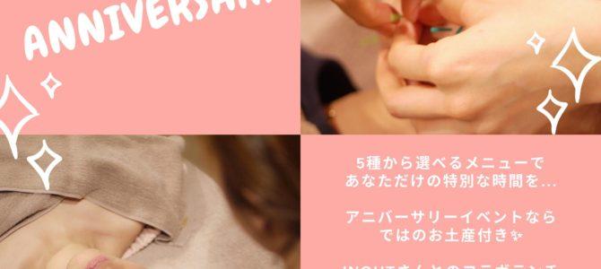 9/8,9美容鍼&エステのコラボイベント開催