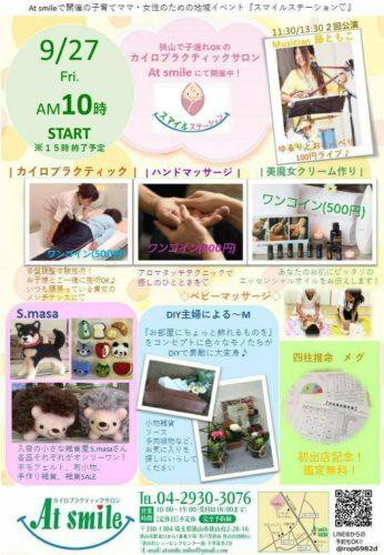 【9月27日カイロプラクティックAt smile女性と子育てママのための地域イベント開催】