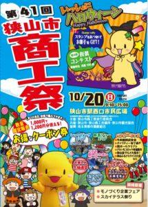 10/20(日)狭山市商工祭へツナガールブース出店いたします!