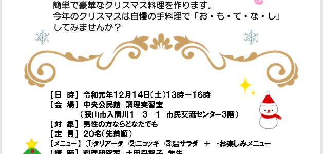 狭山市で、簡単・豪華なクリスマスレシピに挑戦!~男性の料理教室~開催!