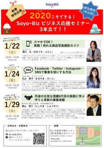 2020年狭山市でビジネス応援セミナーが開催されます!