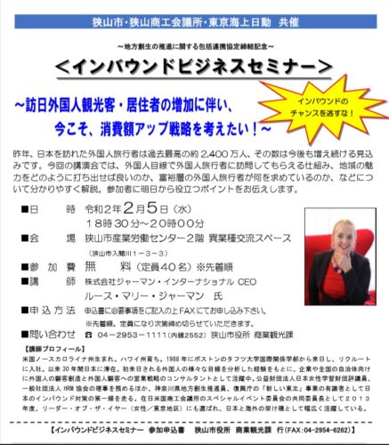 2月5日は狭山市でインバウンドセミナー開催!
