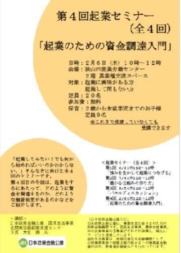 2月6日第4回起業セミナー開催!