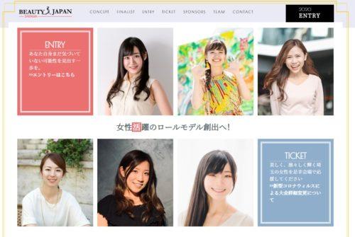 【Beauty Japan埼玉大会が狭山市で開催!】