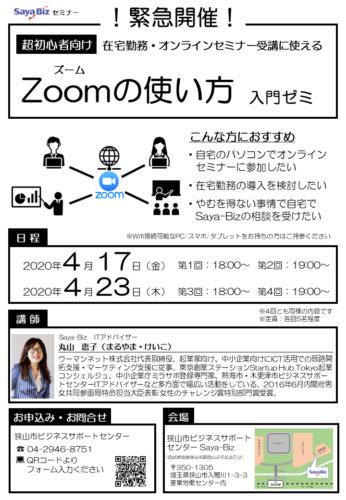 狭山市で超初心者向けのZoomの使い方入門開催!