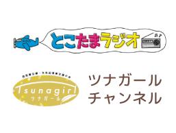 ツナガールチャンネル、公開中!!