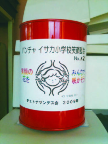 パンチャイサカ学校笑顔基金貯金箱/中西明子