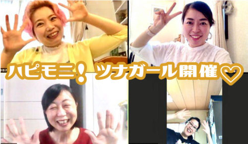 【開催報告】ハピモニ!×ツナガールオンライン