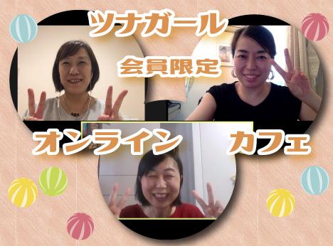 【開催報告】会員限定オンラインカフェ!
