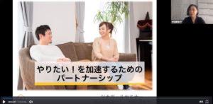 【開催報告】5/27コミュニケーションセミナーを開催しました!